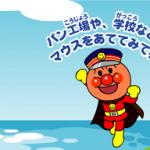高知への子連れ帰省・旅行におすすめしたいアンパンマン列車!