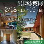 【PR】2月18~19日は建築家展!建築家との家づくりは高くない!