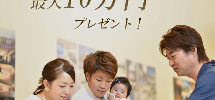 「HIBIKIの家づくり」モニター募集!!最大10万円プレゼント!