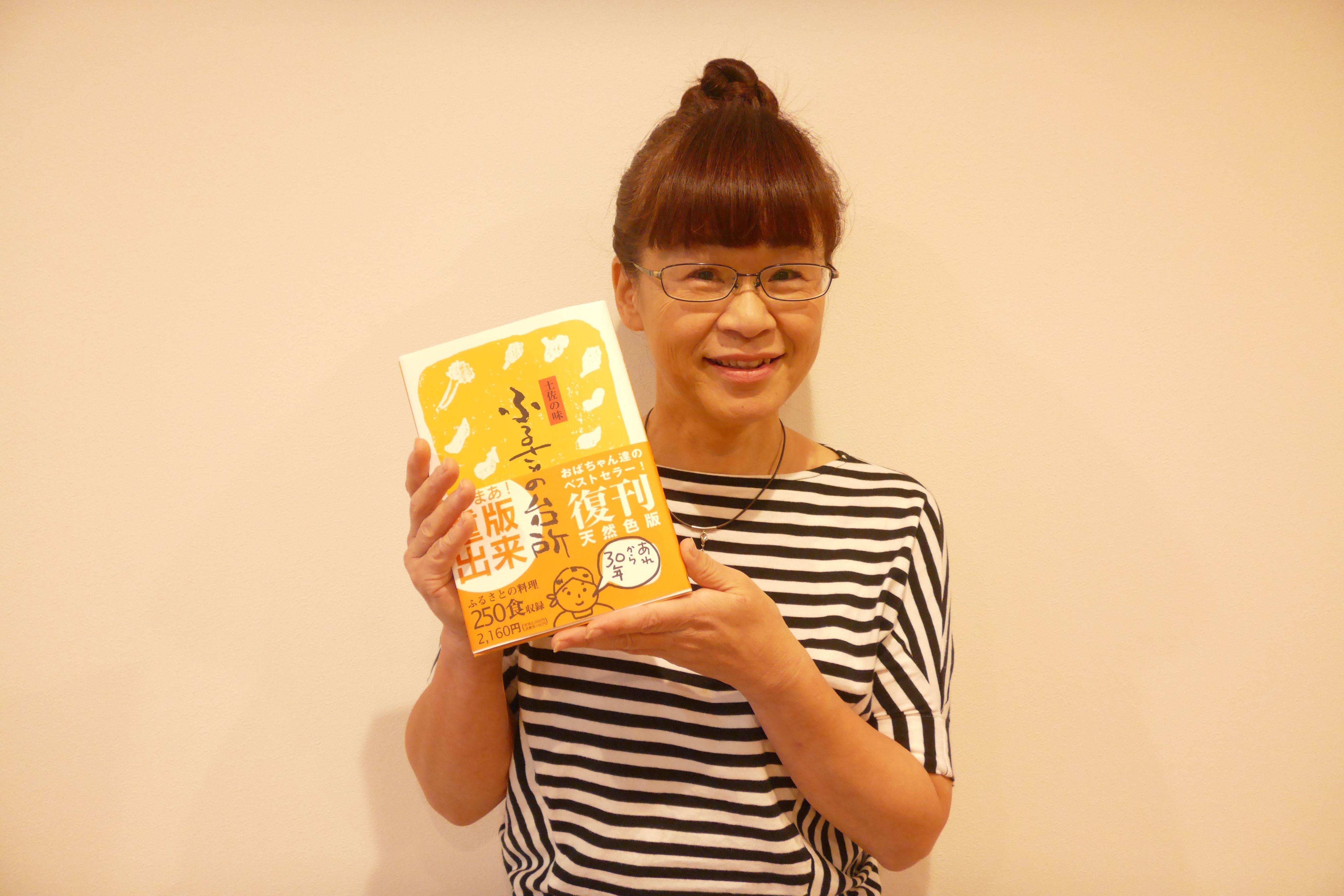 「ふるさとの台所」復刊の立役者!畠中智子さん