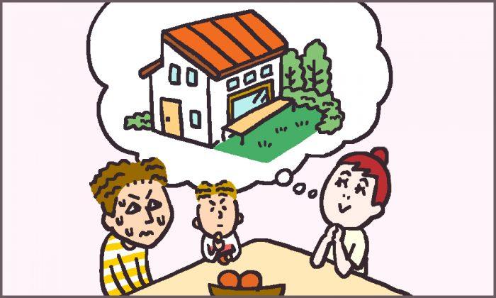 マイホームを夢見るふるさと家