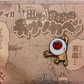 今週の「出陣★昆虫武将チョウソカベ!」その12(2018年3月22日発売号)