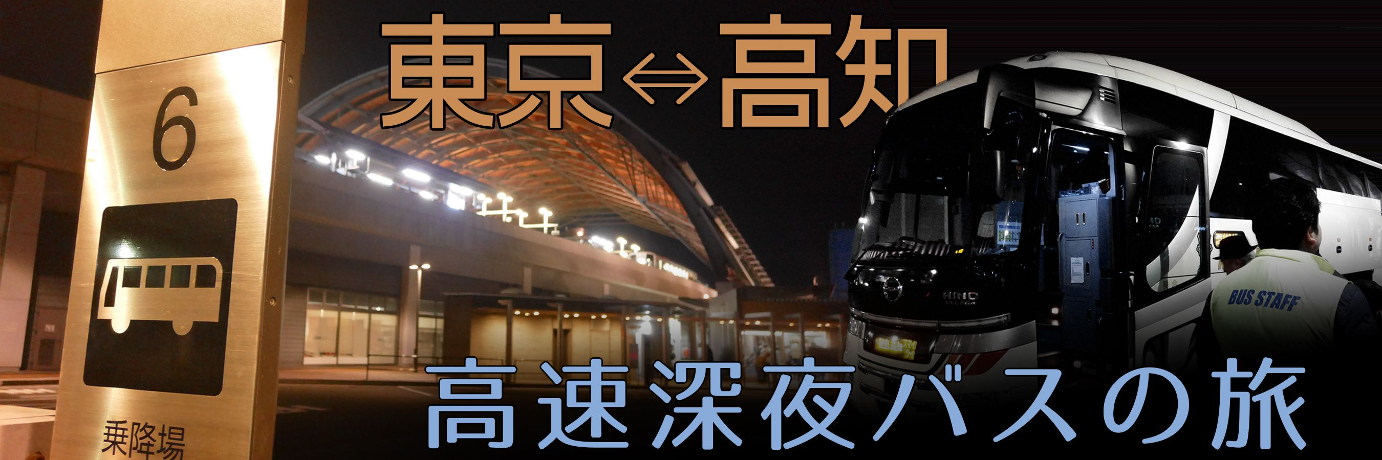 東京⇔高知 高速深夜バスの旅
