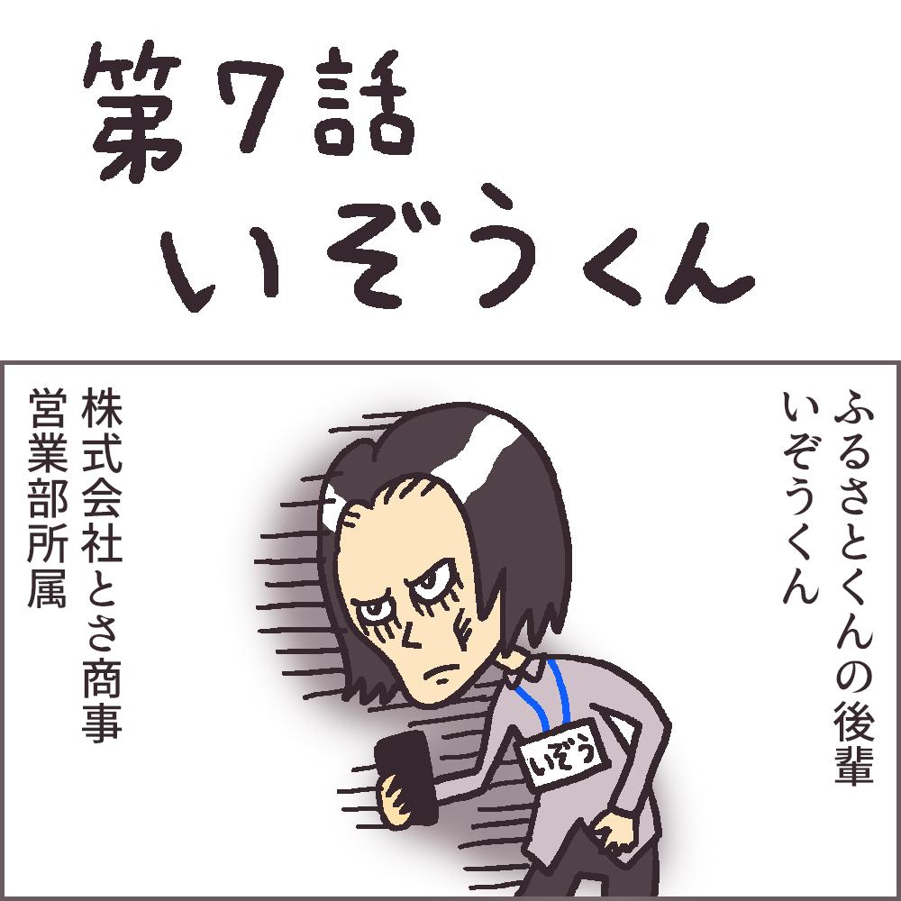 ふるさとくん 第7話