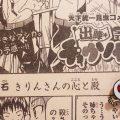 今週の「出陣★昆虫武将チョウソカベ!」その21(2018年5月24日発売号)