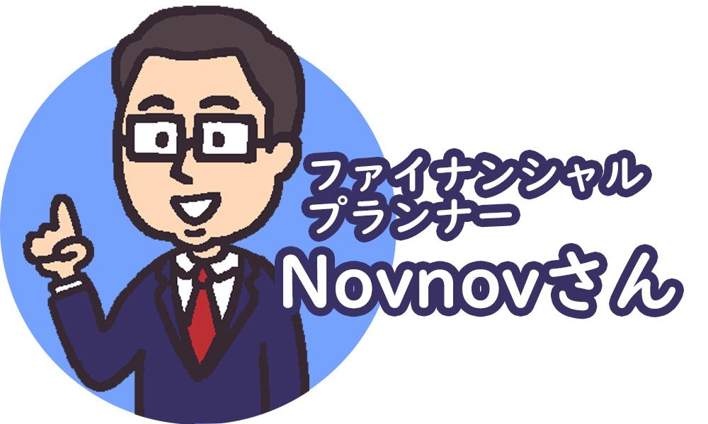 ファイナンシャルプランナー Novnovさん