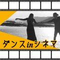【ダンス in シネマ】セント・オブ・ウーマン/夢の香り