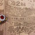 今週の「出陣★昆虫武将チョウソカベ!」その23(2018年6月7日発売号)