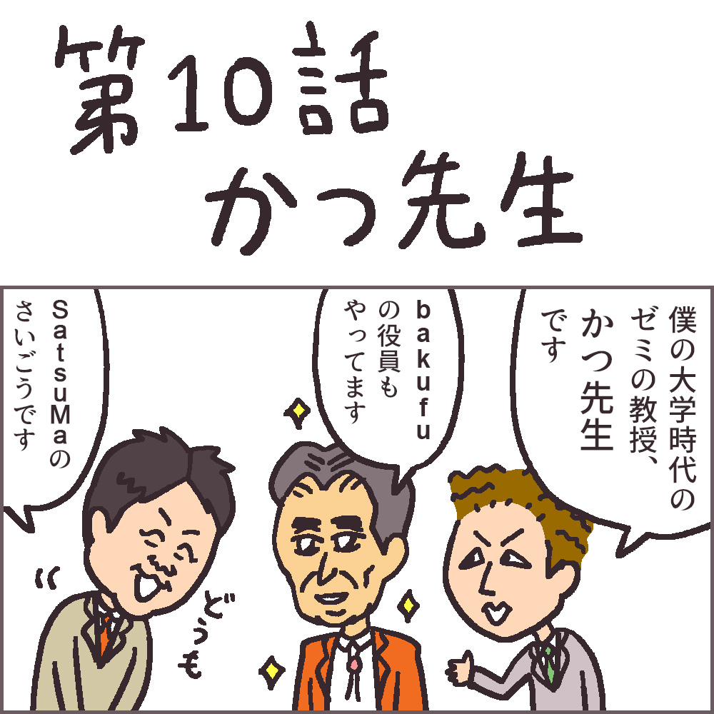 ふるさとくん 第10話