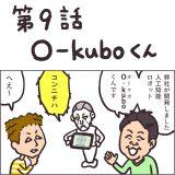 ふるさとくん 第9話