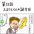 ふるさとくん 第13話