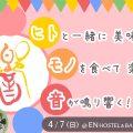 高知で社交ダンス・サルサ・よさこいのお祭りイベントを開催します! 4/7(日)12:30~@EN COMMUNITY LOUNGE