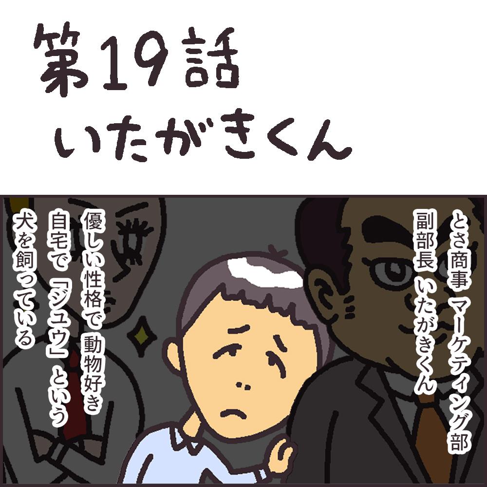 ふるさとくん 第19話