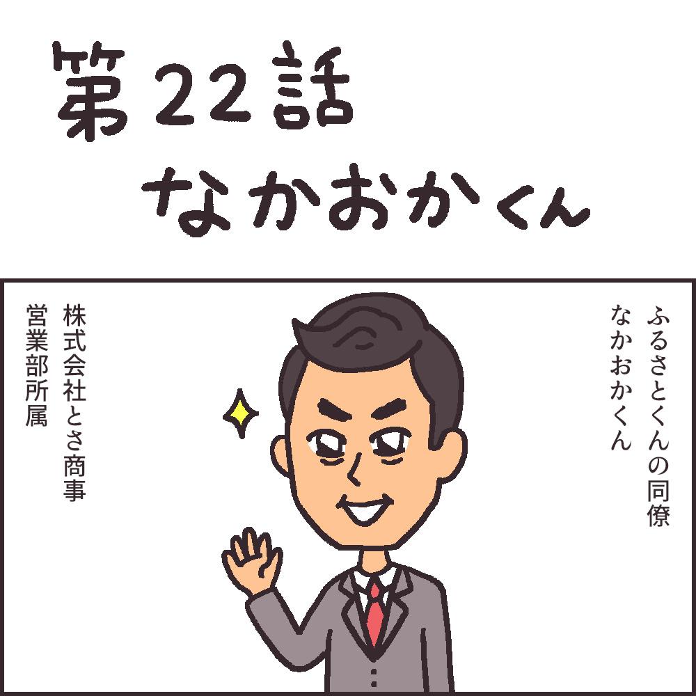 ふるさとくん 第22話