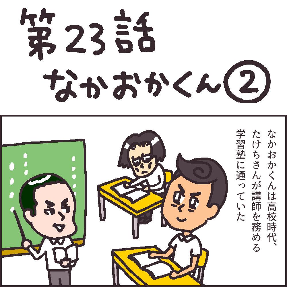 ふるさとくん 第23話