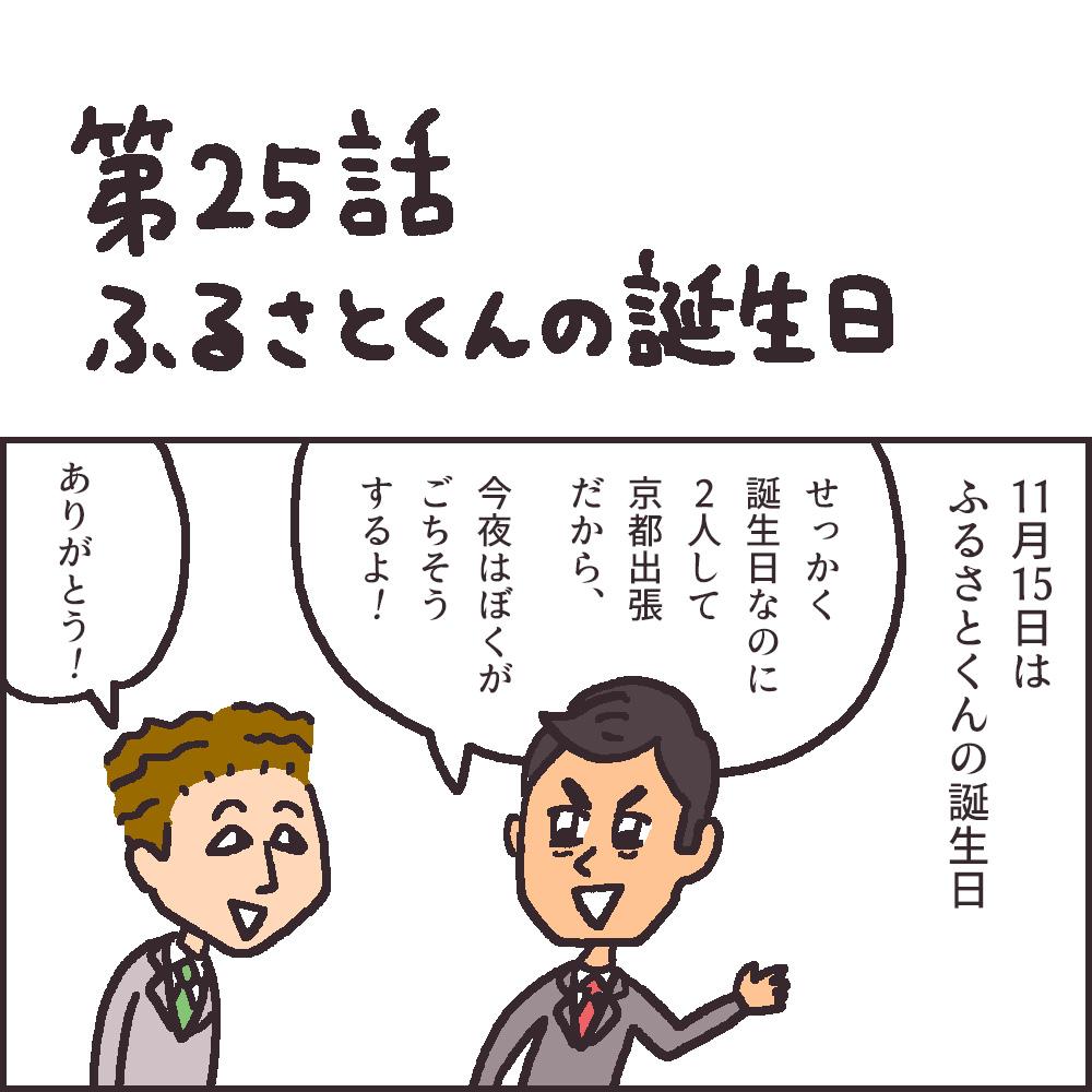 ふるさとくん 第25話