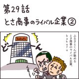 ふるさとくん 第29話